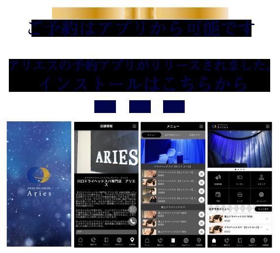 アプリがリリースされました